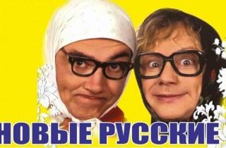 Юмориты Новые русские бабки