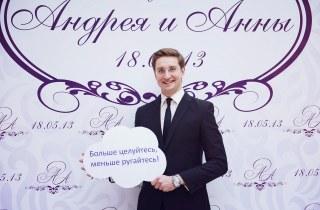 Тамада на свадьбу и ведущий праздников Роман Акимов