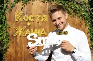 Тамада на свадьбу и ведущий праздников Дмитрий Саврасов
