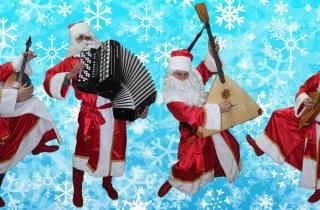 Шоу Деды Морозы на балалайках